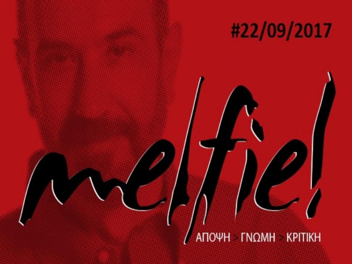 Τηλεοπτικά παιχνίδια… κι όχι μόνο! #Melfie | Newsit.gr