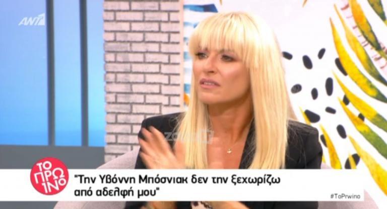 Κατέρρευσε η Μαρία Μπεκατώρου στον αέρα! – Φαίη Σκορδά: «Δεν το ήξερα… Συγγνώμη»! | Newsit.gr