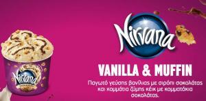 Νεο σοκ στην αγορά – Η Froneri Hellas κλείνει ένα απο τα μεγαλύτερα εργοστάσια παγωτού στην Ελλάδα