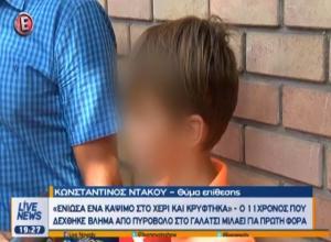 Σοκαρισμένο το παιδάκι που χτυπήθηκε από αεροβόλο! «Φέτος δεν θα ξαναπάω…»