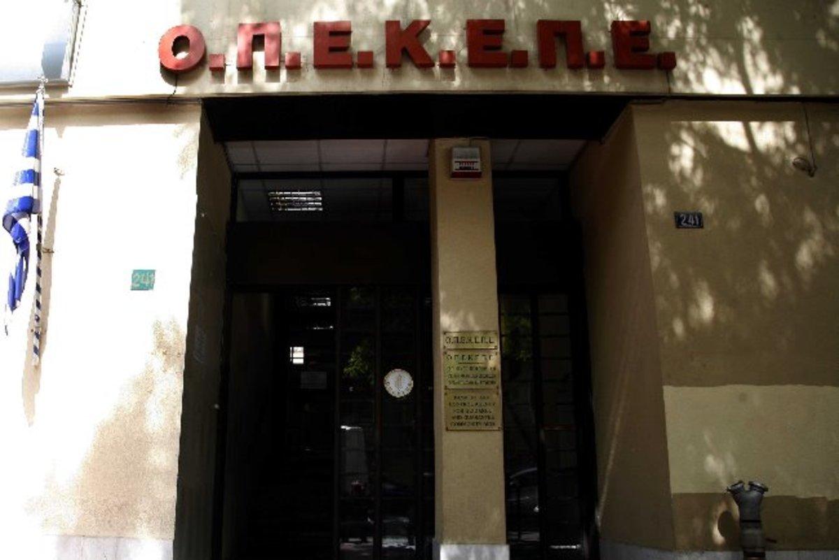 ΟΠΕΚΕΠΕ: 9 εκ. ευρώ σε χιλιάδες δικαιούχους   Newsit.gr