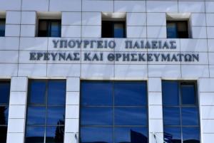 Υπουργείο Παιδείας: Στο eregister.it.minedu οι εγγραφές πρωτοετών