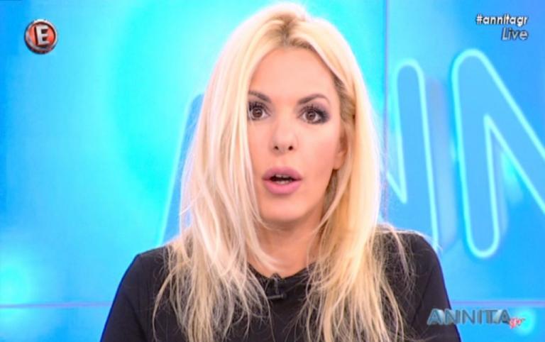 «Κόκκαλο» η Αννίτα Πάνια από κορυφαία καλλιτέχνιδα που βγήκε στον αέρα: «Θέλω να μην εκτεθεί άλλο»! | Newsit.gr