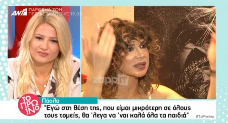 Η Πάολα απαντά στην Ελένη Βιτάλη: «Είμαι τόσο μικρότερη από αυτήν…» | Newsit.gr