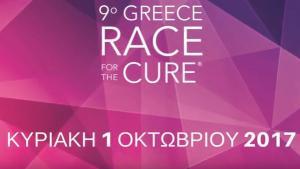 """9ο Greece Race for the Cure: """"Τρέξε"""" ενάντια στον καρκίνο του μαστού"""