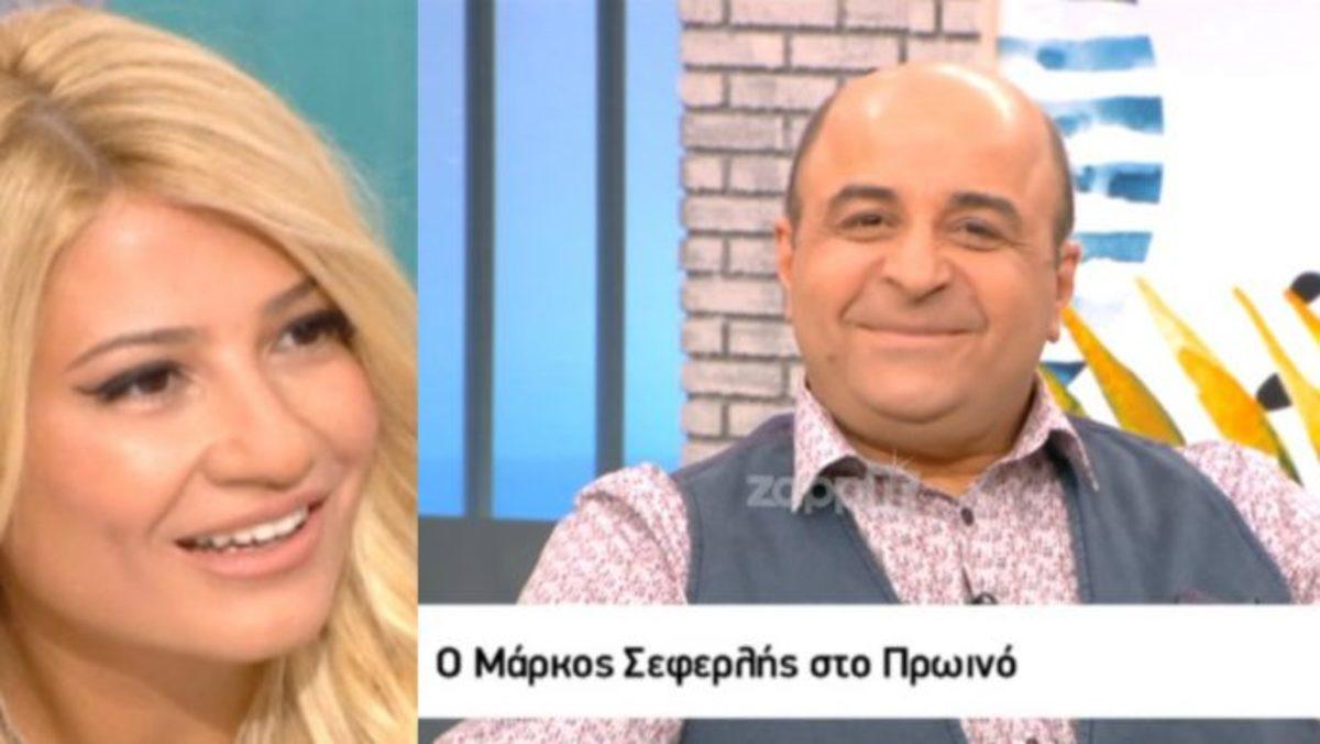 Ο Μάρκος Σεφερλής το ανακοίνωσε δημόσια – Άλαλη η Σκορδά: «Μου κάνεις πλάκα;» | Newsit.gr
