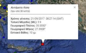 Σεισμός στην Κάρπαθο – 3,9 Ρίχτερ ανατολικά του νησιού [pic]