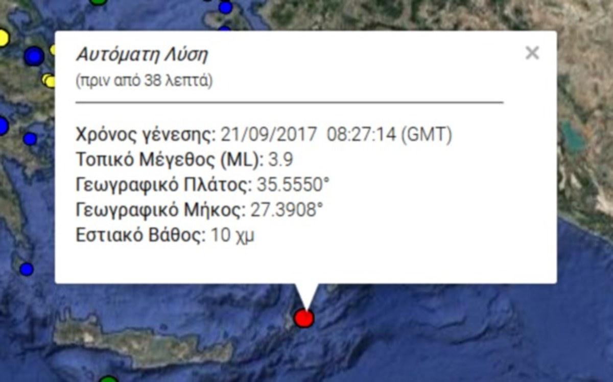Σεισμός στην Κάρπαθο – 3,9 Ρίχτερ ανατολικά του νησιού [pic] | Newsit.gr