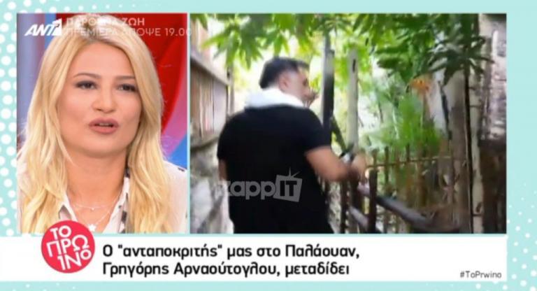 Φαίη Σκορδά: «Δεν είναι και η μεγαλύτερή μου συμπάθεια ο Γρηγόρης Αρναούτογλου»! | Newsit.gr