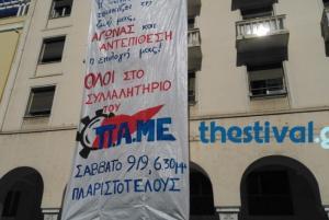 Θεσσαλονίκη: Στους δρόμους οι συνταξιούχοι – Τα συνθήματα και το πανό του ΠΑΜΕ [vid]