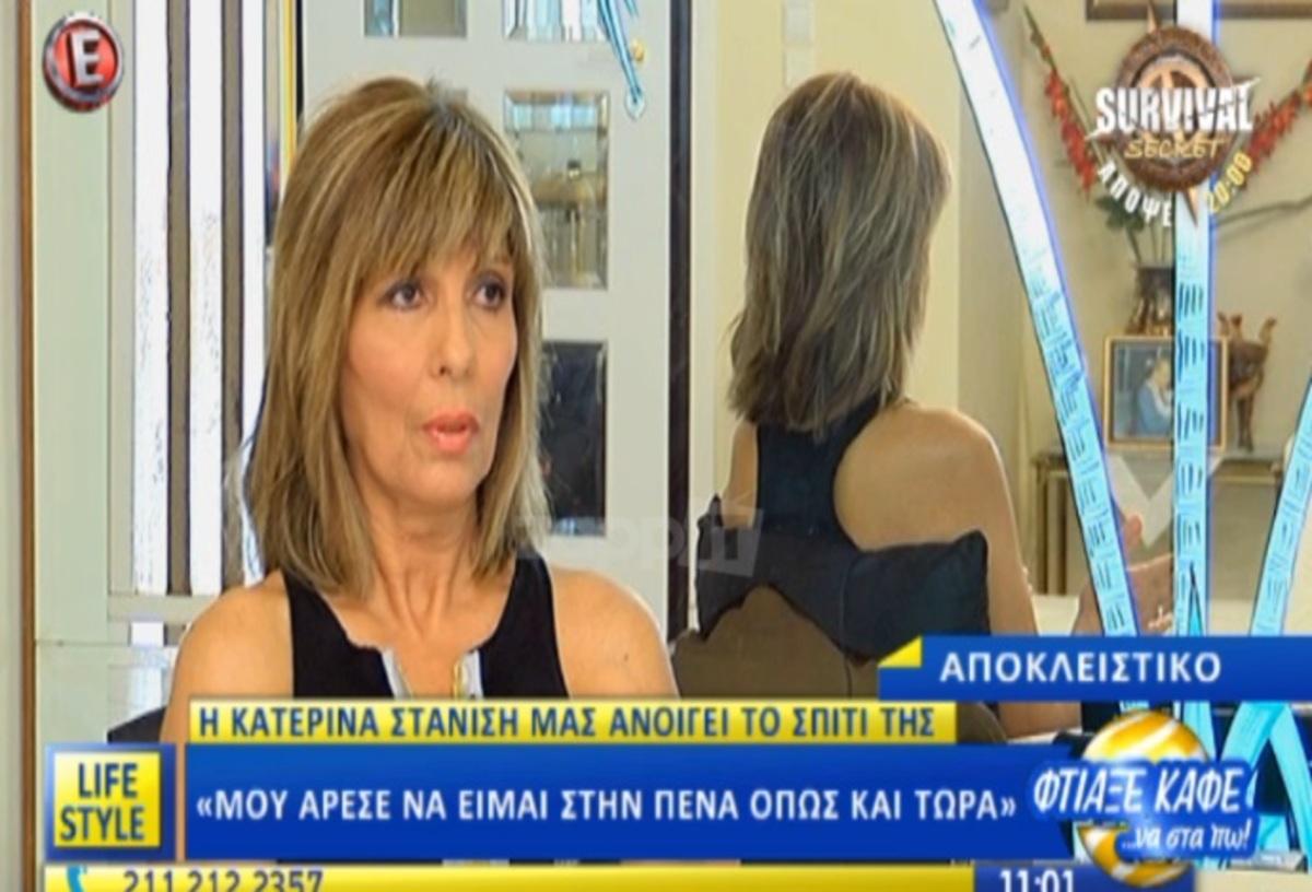 Ρώτησαν την Κατερίνα Στανίση για την Πάολα κι εκείνη αντέδρασε… | Newsit.gr