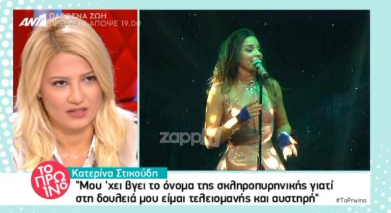 Ξέχασαν τα μικρόφωνα ανοιχτά την ώρα που η Στικούδη τραγουδούσε Αντέλ και… «πάγωσε» η Σκορδά!   Newsit.gr