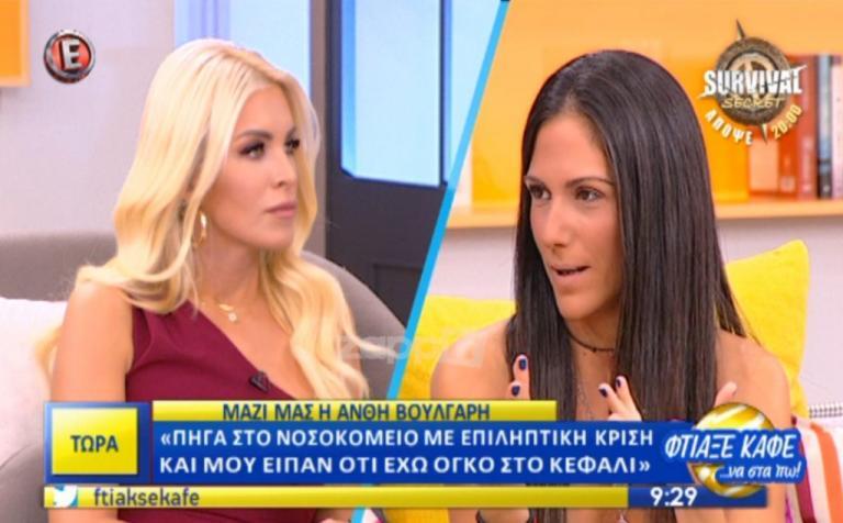 Συγκλόνισε η Ανθή Βούλγαρη: «Έχω όγκο στο κεφάλι, θα κάνω κρανιοτομή» [vid]   Newsit.gr