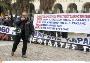 Μακεδονία: Έκκληση στον Αλέξη Τσίπρα από εργαζόμενους της Ελληνικής Βιομηχανίας Ζάχαρης!