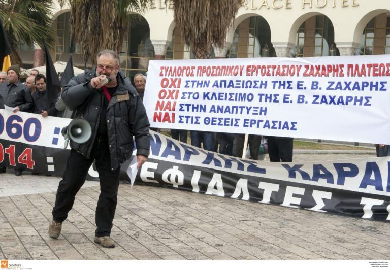 Μακεδονία: Έκκληση στον Αλέξη Τσίπρα από εργαζόμενους της Ελληνικής Βιομηχανίας Ζάχαρης! | Newsit.gr