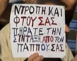 Κρήτη: «Αγκαλιάζουν» τον συνταξιούχο που θέλει να αυτοκτονήσει – Συγκλόνισε το ξέσπασμα για τη μαύρη ζωή του [vid]