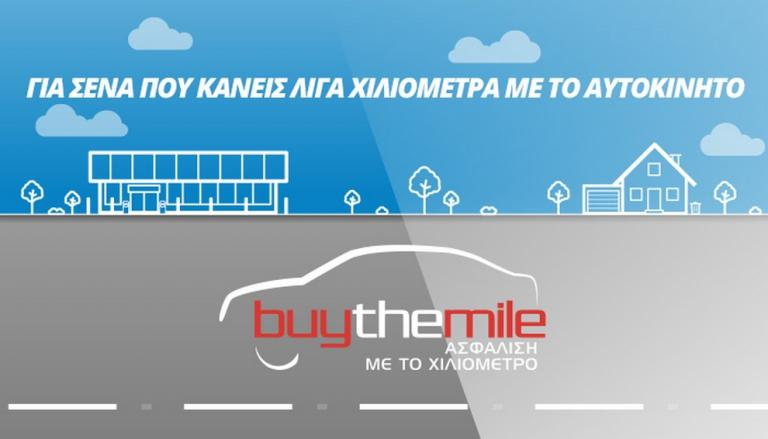 Buy The Mile ασφάλεια αυτοκινήτου: Κάνεις λίγα χιλιόμετρα, έχεις λιγότερα ασφάλιστρα!   Newsit.gr