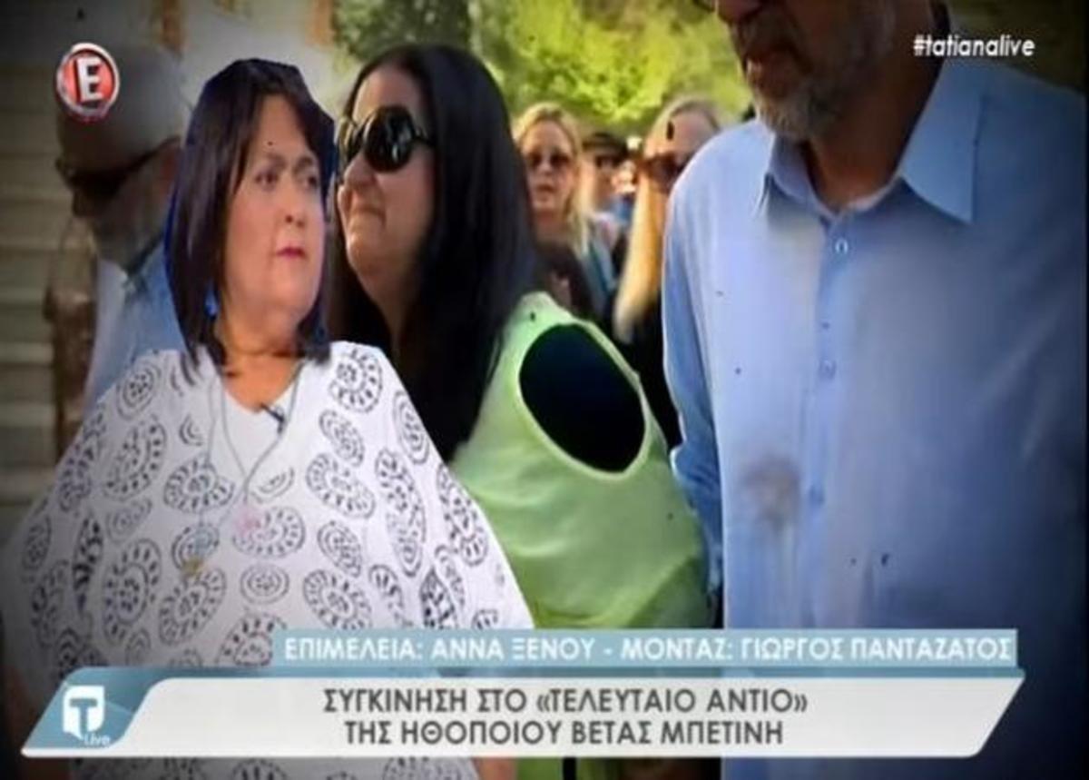 Συγκίνηση στο τελευταίο αντίο στην Βέτα Μπετίνη [vid] | Newsit.gr