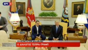 Ο διάλογος Τσίπρα – Τραμπ