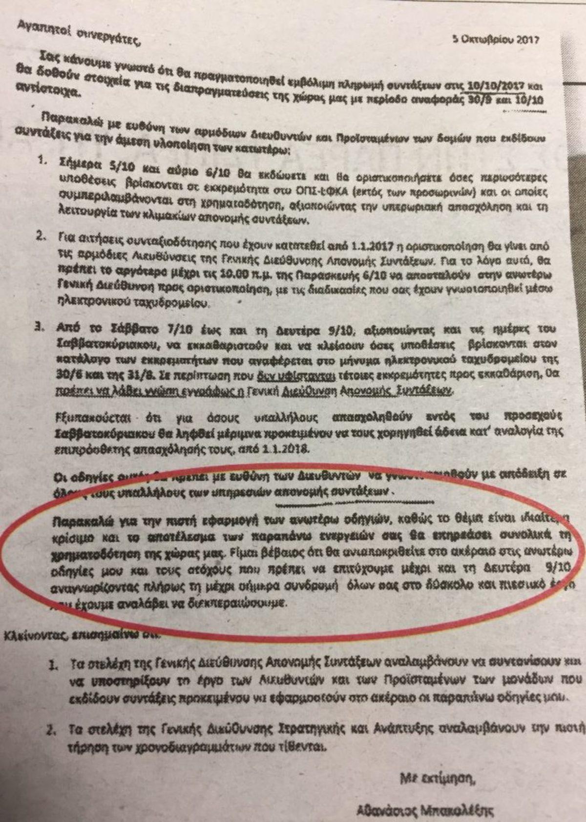 Στον αέρα οι συντάξεις και η δόση ύψους 800 εκατομμυρίων! Έγγραφο – ντοκουμέντο | Newsit.gr
