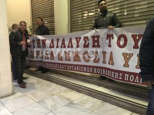ΕΟΠΥΥ: Απέκλεισαν την είσοδο του υπουργείου Υγείας εργαζόμενοι στον Οργανισμό