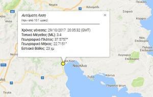 Σεισμός στο Ναύπλιο