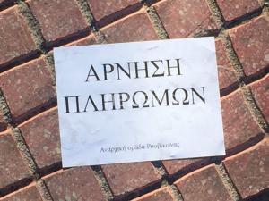 """Προσαγωγή των μελών του Ρουβίκωνα μετά το """"ντου"""" στη ΔΟΥ Νέου Ψυχικού"""
