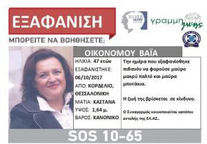 Θεσσαλονίκη: Αγωνία για την καθηγήτρια Βαϊα Οικονόμου – Silver Alert για την εξαφάνιση της μητέρας [pic]