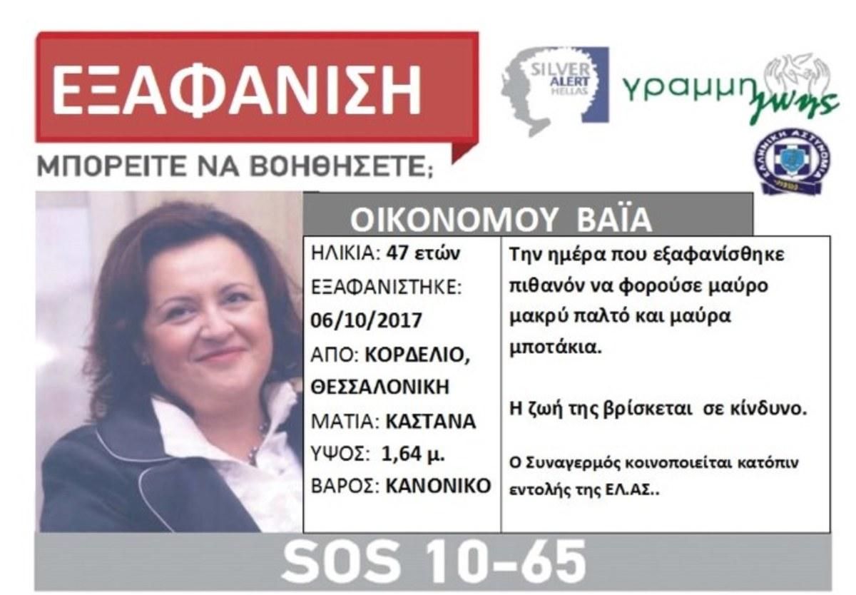 Θεσσαλονίκη: Αγωνία για την καθηγήτρια Βαϊα Οικονόμου – Silver Alert για την εξαφάνιση της μητέρας [pic]   Newsit.gr