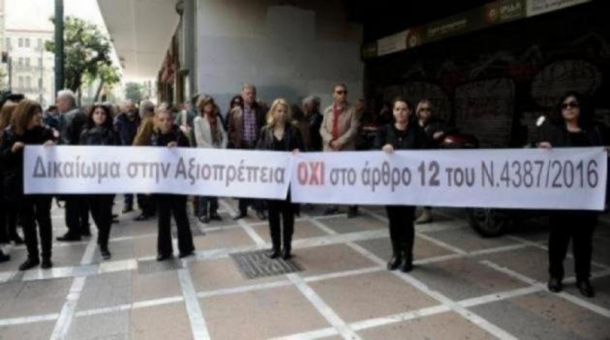 Συντάξεις χηρείας: Στα 384 ευρώ καθιερώνεται το κατώτατο όριο | Newsit.gr