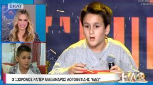 Αλέξανδρος Λογοθετίδης: Ο 13χρονος που τρέλανε τους πάντες στο «Ελλάδα έχεις ταλέντο» μίλησε στην Ντορέττα Παπαδημητρίου