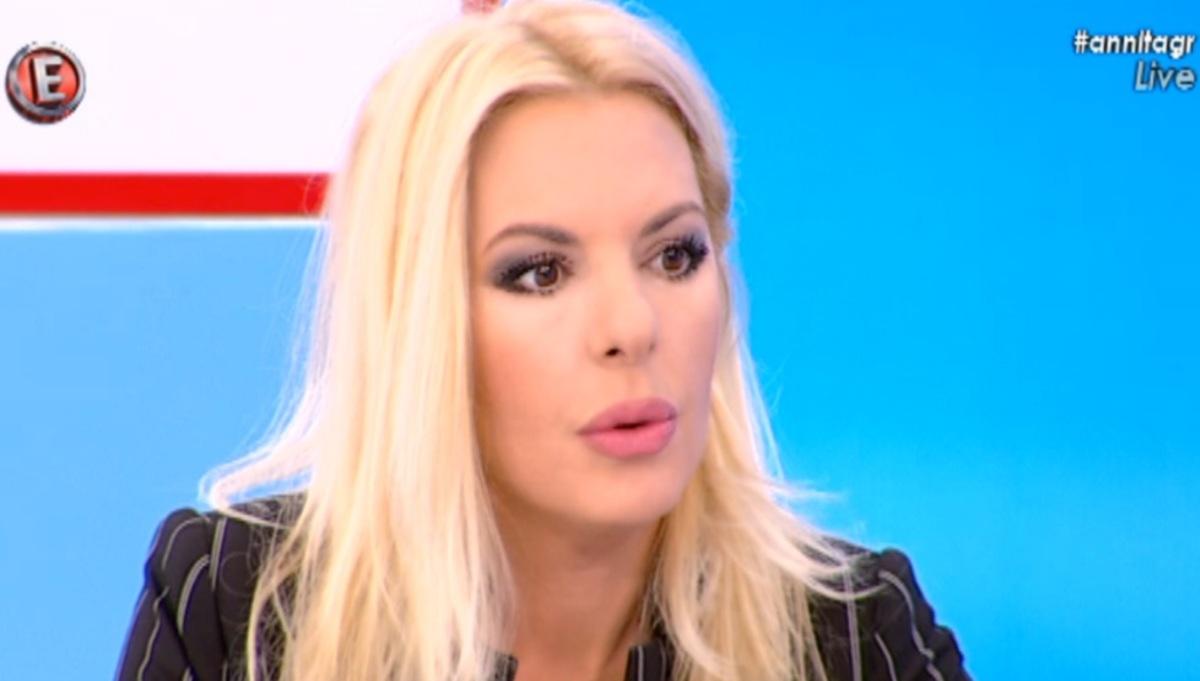 Η αλήθεια για τη δίωξη της Αννίτας Πάνια | Newsit.gr