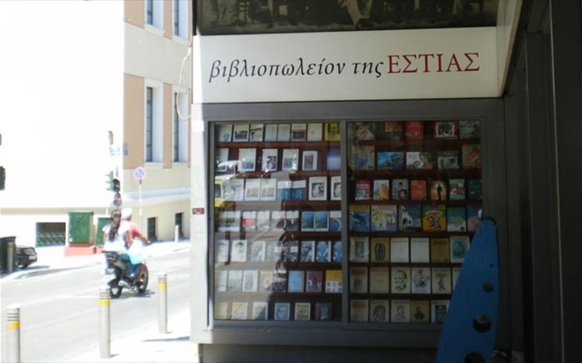 Σε δημοπρασία τα βιβλία της «Εστίας» για να πληρωθούν οι εργαζόμενοι | Newsit.gr
