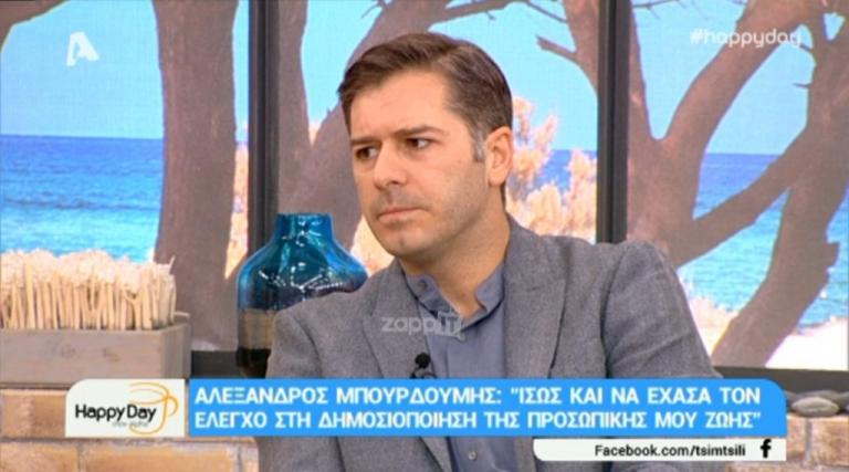 O Μπουρδούμης απαντά μετά τον χωρισμό από τη Χατζηγεωργίου: «Έχω κάνει τα λάθη μου…»   Newsit.gr