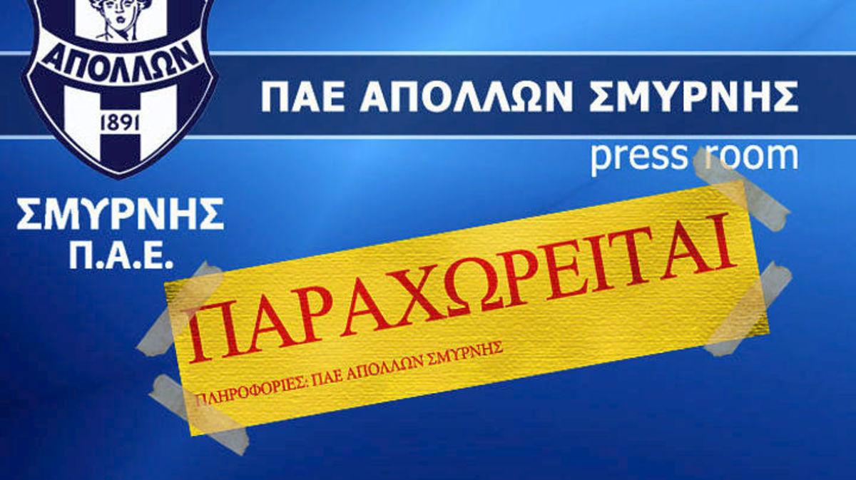«Παραχωρητήριο» στην ΠΑΕ Απόλλωνα Σμύρνης με κατάλληλη φωτογραφία! | Newsit.gr