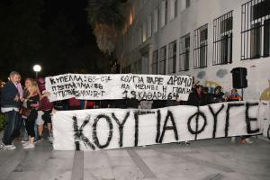Οπαδοί της ΑΕΛ έκαναν συγκέντρωση διαμαρτυρίας κατά του Κούγια