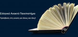 ΕΑΠ – eap.gr: 1.000 επιπλέον θέσεις σε δωρεάν e-Learning πρόγραμμα