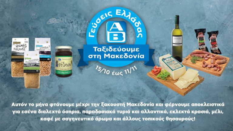 Aναμνήσεις που ξαναζωντανεύουν μέσα από τις… Γεύσεις Μακεδονίας