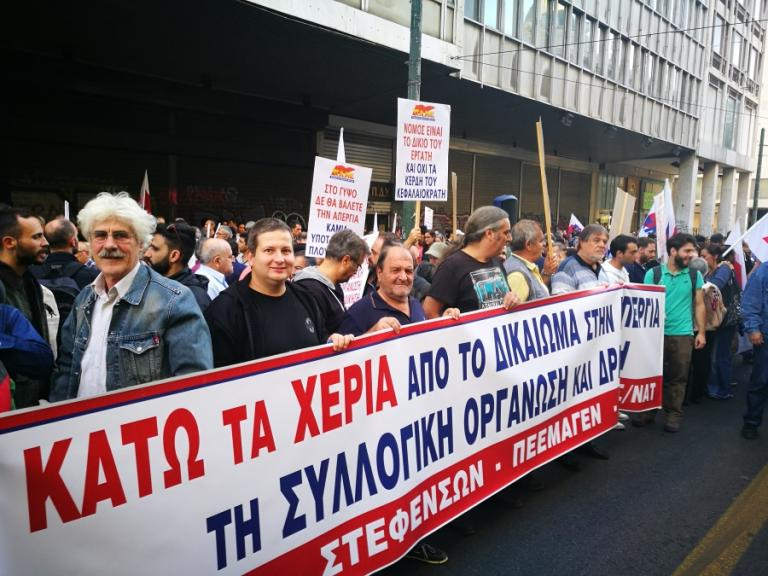 ΠΑΜΕ: Δυναμική συγκέντρωση στο υπουργείο Εργασίας [vid, pics]   Newsit.gr