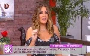 Η Ναταλία Γερμανού απαντά στην Κωνσταντίνα Σπυροπούλου!