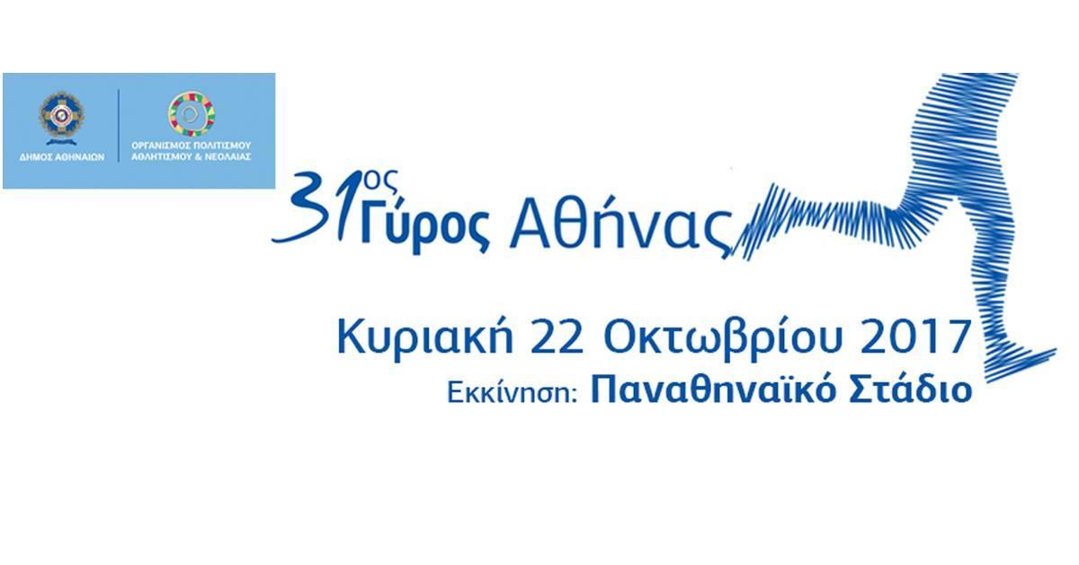 Γύρος της Αθήνας