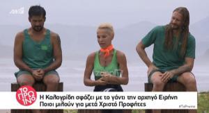 Ξεσπά η Νατάσα Καλογρίδη κατά της Ειρήνης Ζάχου! Χαμός στη Ζούγκλα του Nomads! [vid]