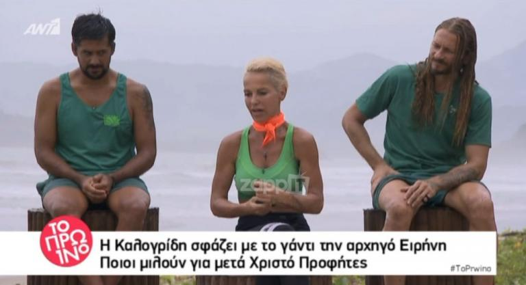 Ξεσπά η Νατάσα Καλογρίδη κατά της Ειρήνης Ζάχου! Χαμός στη Ζούγκλα του Nomads! [vid]   Newsit.gr