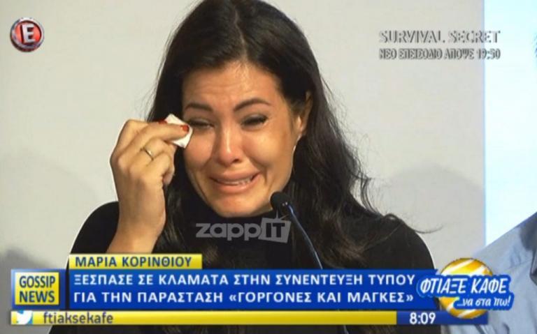 Κατέρρευσε μπροστά στις κάμερες η Μαρία Κορινθίου! | Newsit.gr