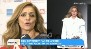 Η Βίκυ Κουλιανού αποκάλυψε την πραγματική της ηλικία!