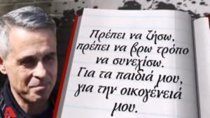 Μιχάλης Λεμπιδάκης: Συγκλονίζουν οι σημειώσεις του στην απομόνωση – «Πρέπει να ζήσω, για τα παιδιά μου» [vid]