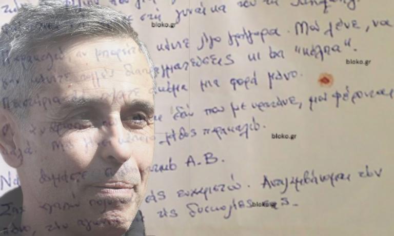 Το αίμα του Μιχάλη Λεμπιδάκη – Οι επιστολές και οι σημειώσεις για την απαγωγή   Newsit.gr