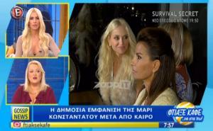 Μαρί Κωνσταντάτου: Πρώτη δημόσια εμφάνιση μετά από καιρό!
