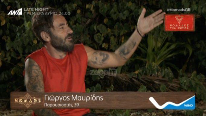 Μαυρίδης κατά διασήμων στο Nomads! «Εγώ το διασκεδάζω που τους βλέπω…» | Newsit.gr