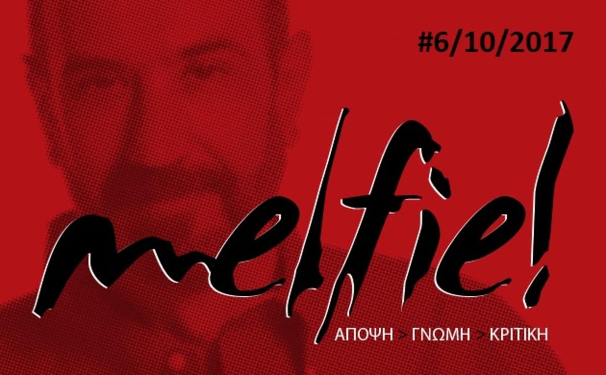 Συναγερμός… παντού #Melfie | Newsit.gr